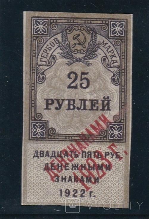 25 рублей 1922г. РСФСР. надп. 1923г. Гербовая марка., фото №2