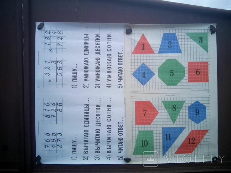 Наглядные-учебные пособия по метематике 20шт, фото №6