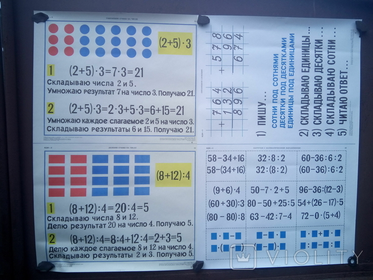 Наглядные-учебные пособия по метематике 20шт, фото №11