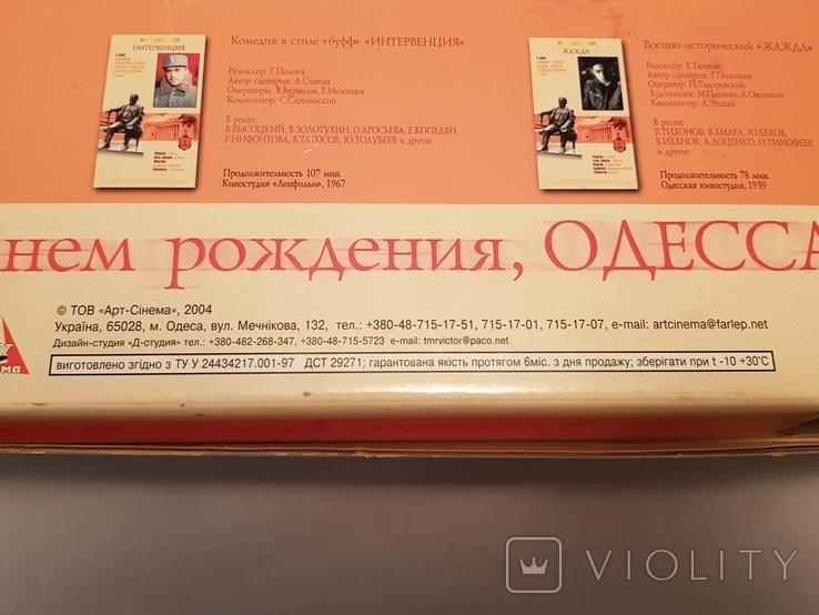 Видеоиздание для Вашей коллекции. 10 кассет. С днем рождения, Одесса., фото №8