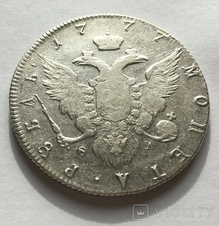 1 рубль 1777 года., фото №6