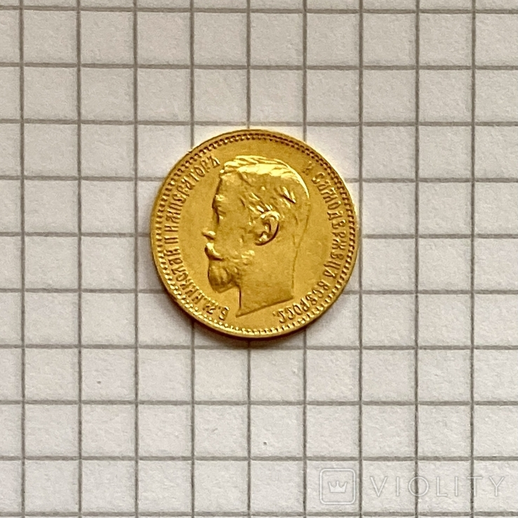 5 рублей. 1902. (АР) Николай II (проба 900 , вес 4,30 г), фото №6