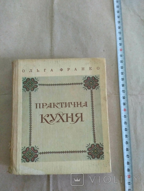 Практичная кухня Ольга Франко 1992р, фото №2