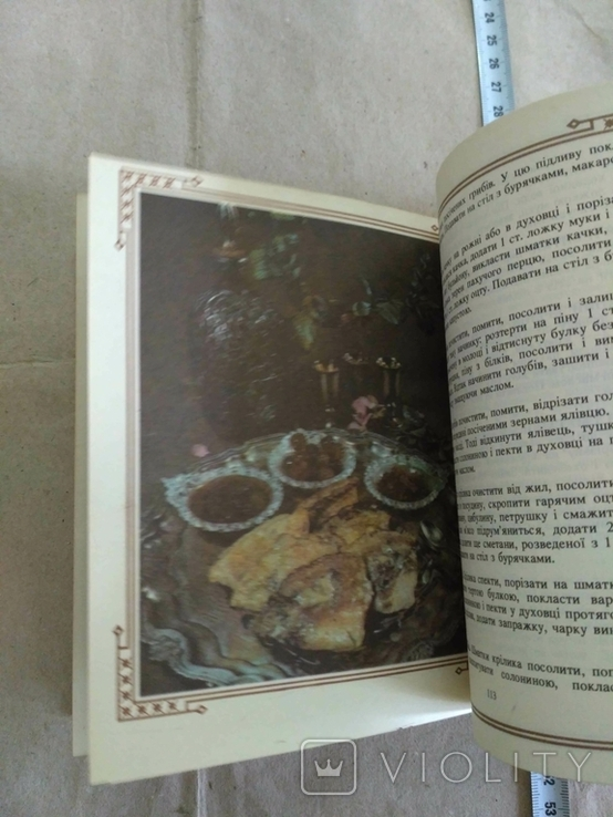 Практичная кухня Ольга Франко 1992р, фото №7