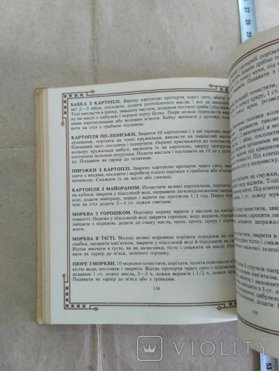 Практичная кухня Ольга Франко 1992р, фото №8