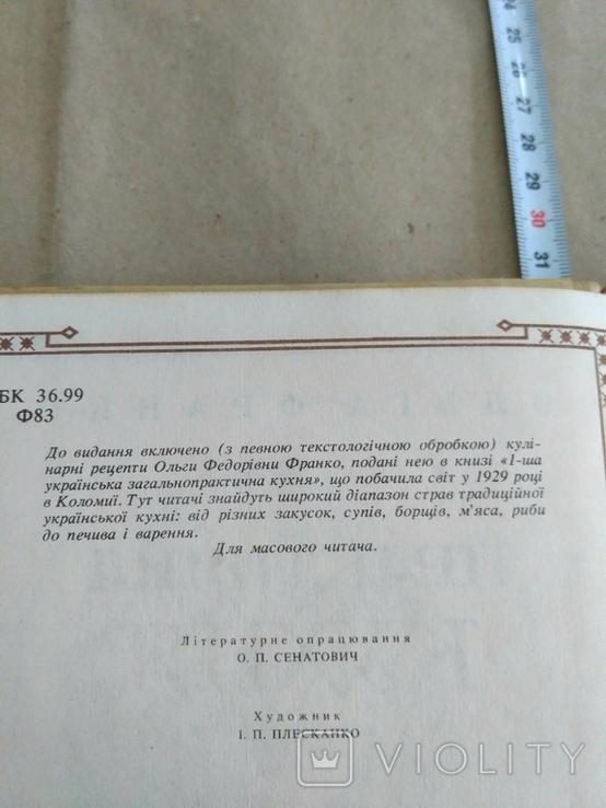 Практичная кухня Ольга Франко 1992р, фото №11