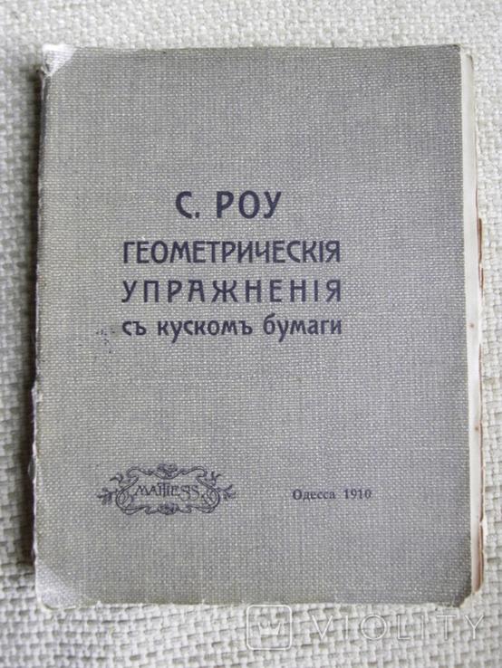 Роу Сундара. Геометрические упражнения с куском бумаги. Одесса Mathesis 1910, фото №2