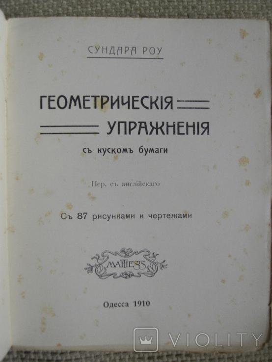 Роу Сундара. Геометрические упражнения с куском бумаги. Одесса Mathesis 1910, фото №3