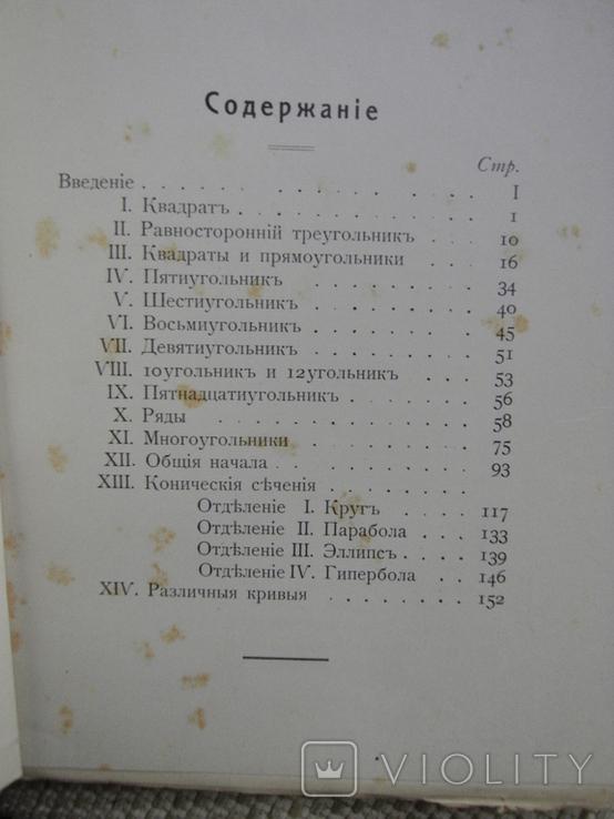 Роу Сундара. Геометрические упражнения с куском бумаги. Одесса Mathesis 1910, фото №4