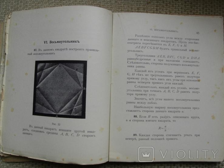 Роу Сундара. Геометрические упражнения с куском бумаги. Одесса Mathesis 1910, фото №5