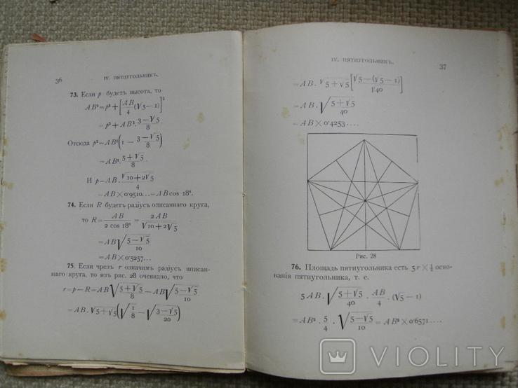 Роу Сундара. Геометрические упражнения с куском бумаги. Одесса Mathesis 1910, фото №6