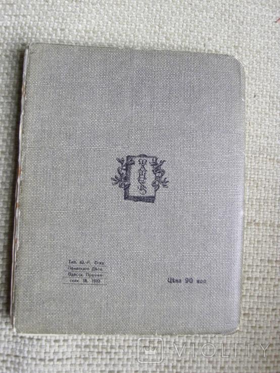 Роу Сундара. Геометрические упражнения с куском бумаги. Одесса Mathesis 1910, фото №8