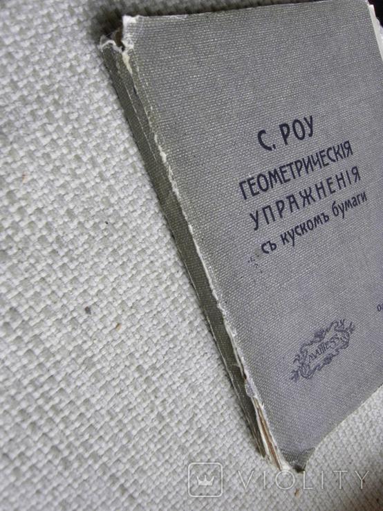 Роу Сундара. Геометрические упражнения с куском бумаги. Одесса Mathesis 1910, фото №9