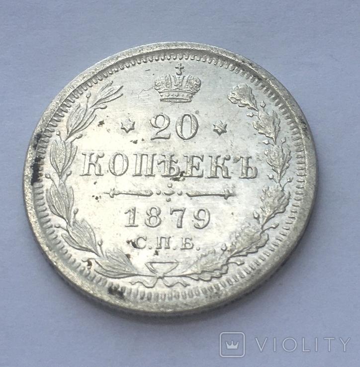20 копеек 1879 года, фото №3
