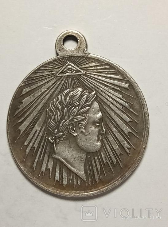 Медаль 100-летие взятия Парижа 1814-1914 год Конно-егерский полк г38копия, фото №2