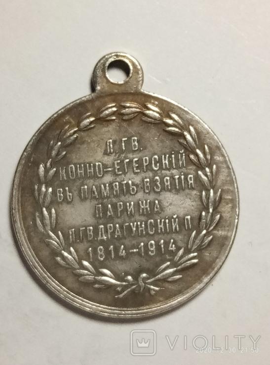 Медаль 100-летие взятия Парижа 1814-1914 год Конно-егерский полк г38копия, фото №3