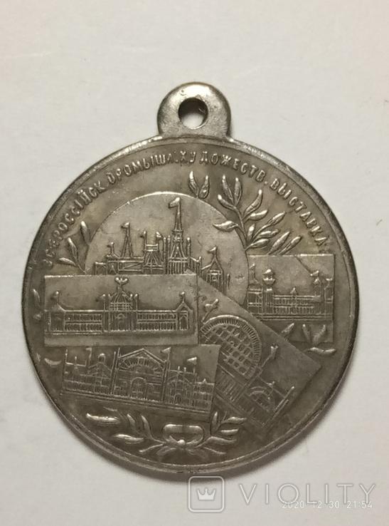 Медаль Всер. пром.-художественная выставка в Нижнем Новгороде 1896 год г47копия, фото №3