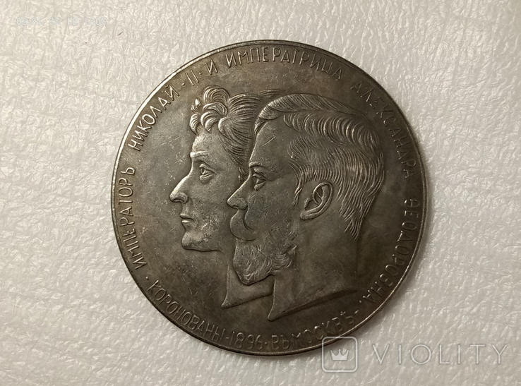 Медаль коронация Николая 2 С НАМИ БОГ 50 мм R2копия, фото №2