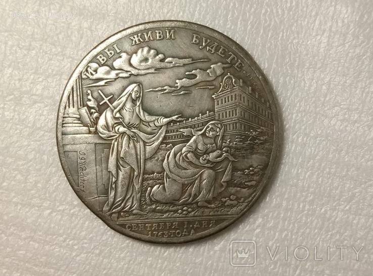 Медаль в память о дне закладки здания Московского Воспитательного дома 50 мм R4копия, фото №2