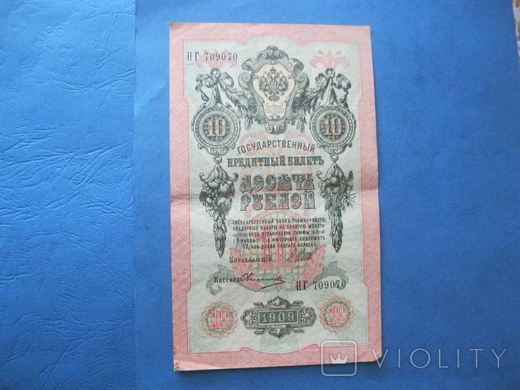 10 рублей 1909 НГ, фото №2