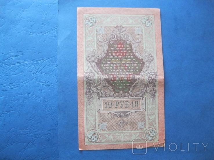 10 рублей 1909 НГ, фото №3