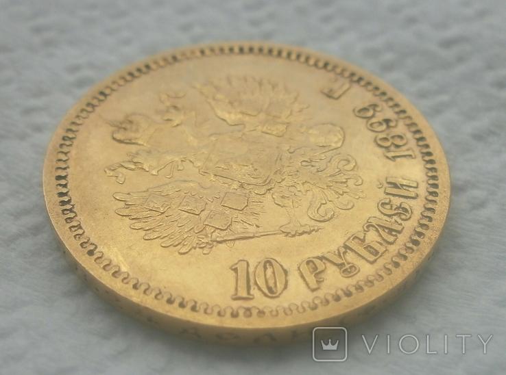 10 рублей 1899 (Ф.З.), фото №7