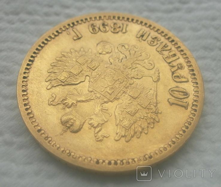 10 рублей 1899 (Ф.З.), фото №8