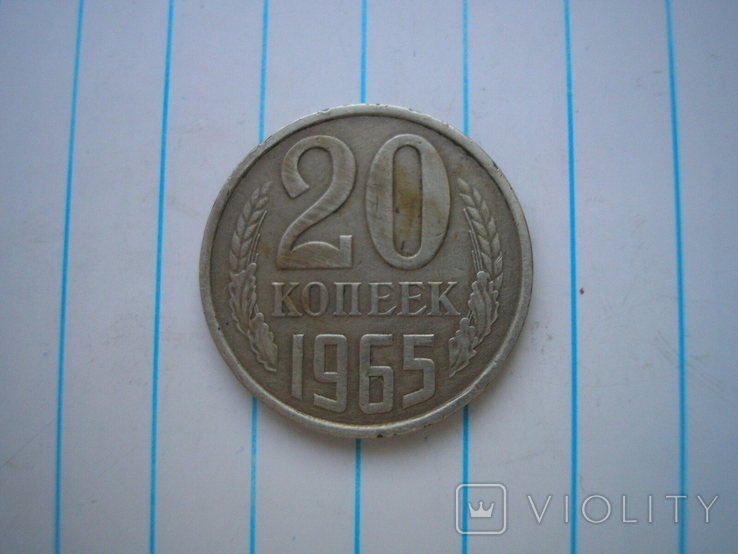 20 копеек 1965 г.,копия №1, фото №2