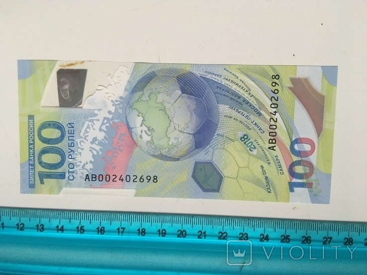 100 рублей ЧМ по футболу, фото №3