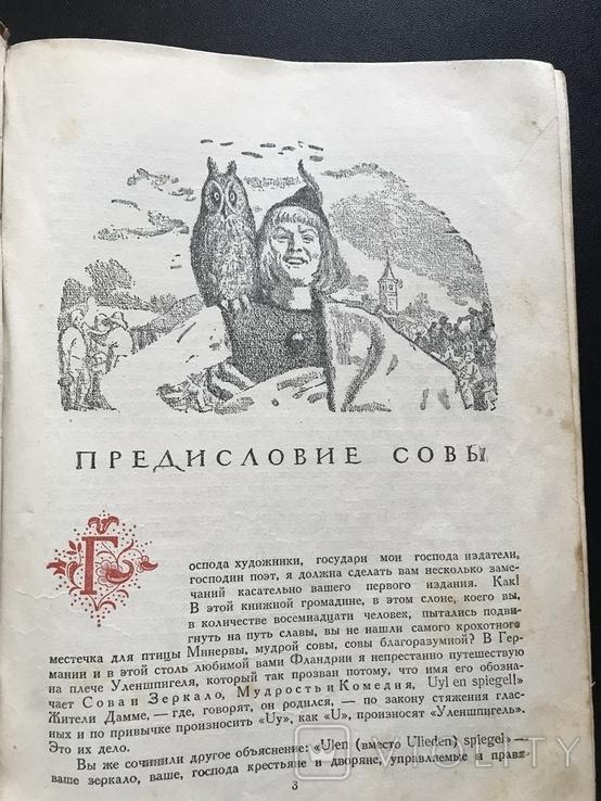 1951 Шарль де Костер Легенда об Уленшпигеле. Иллюстрации Кибрика, фото №4