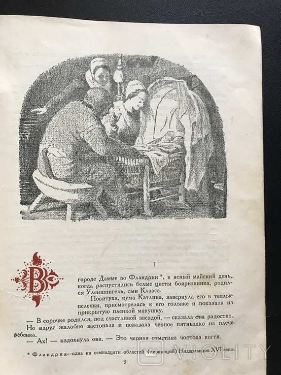 1951 Шарль де Костер Легенда об Уленшпигеле. Иллюстрации Кибрика, фото №5