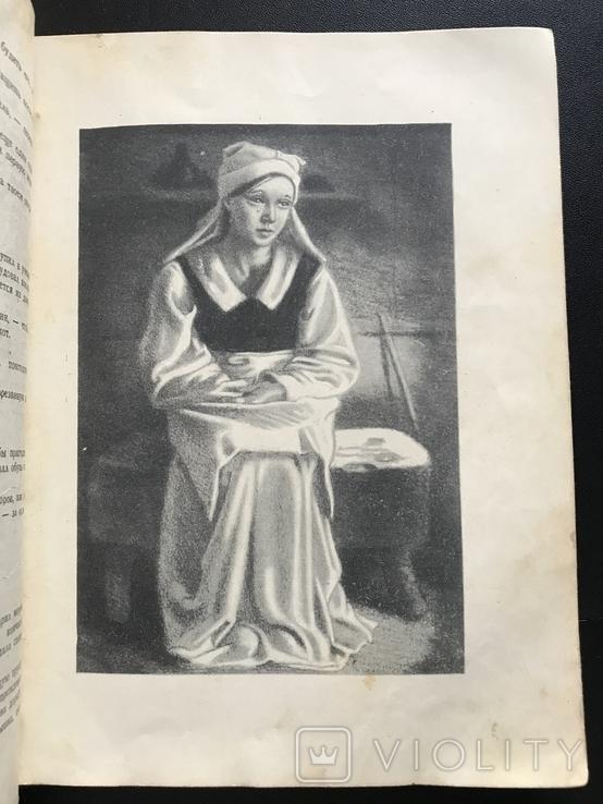 1951 Шарль де Костер Легенда об Уленшпигеле. Иллюстрации Кибрика, фото №7