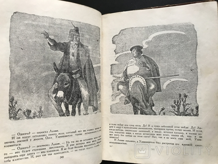 1951 Шарль де Костер Легенда об Уленшпигеле. Иллюстрации Кибрика, фото №10