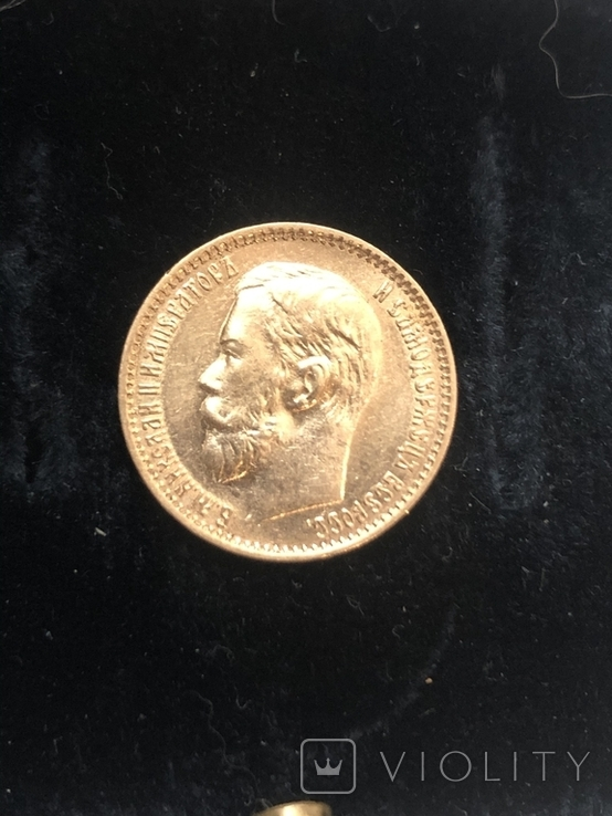 5 рублей 1899 год Николай 2
