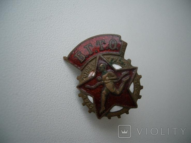 """Знак""""Б.Г.Т.О."""" 20х15 мм винт,родная гайка,контррельеф, фото №2"""