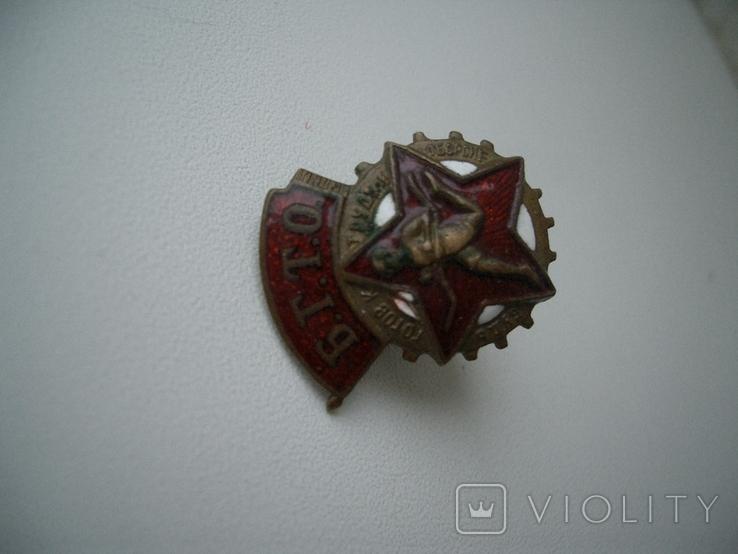 """Знак""""Б.Г.Т.О."""" 20х15 мм винт,родная гайка,контррельеф, фото №3"""