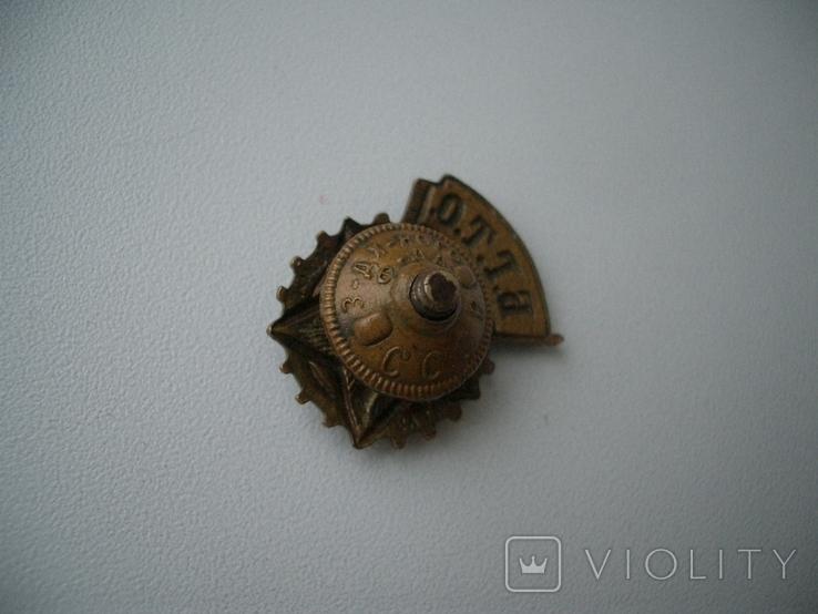 """Знак""""Б.Г.Т.О."""" 20х15 мм винт,родная гайка,контррельеф, фото №4"""