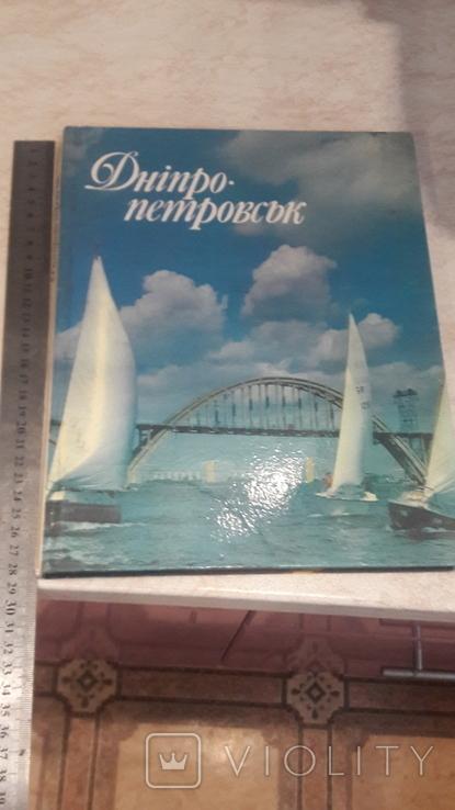 Днепропетровск.фотоальбом, фото №2