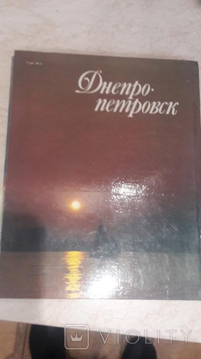 Днепропетровск.фотоальбом, фото №3