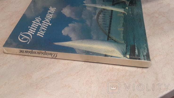 Днепропетровск.фотоальбом, фото №4