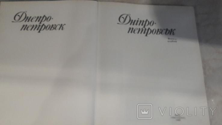 Днепропетровск.фотоальбом, фото №5