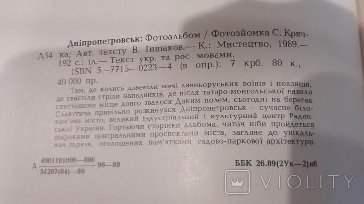 Днепропетровск.фотоальбом, фото №11