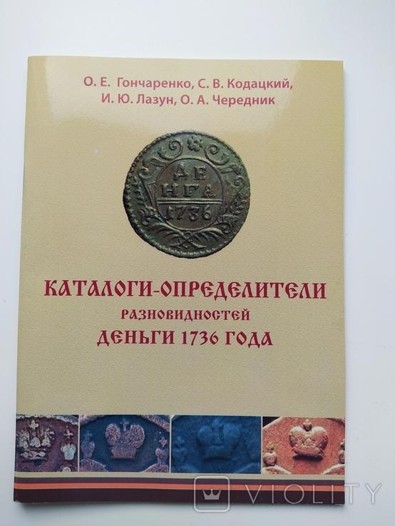 Каталог-определитель разновидностей деньги 1736 г, фото №2