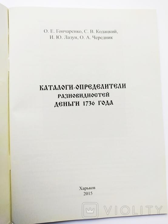 Каталог-определитель разновидностей деньги 1736 г, фото №3