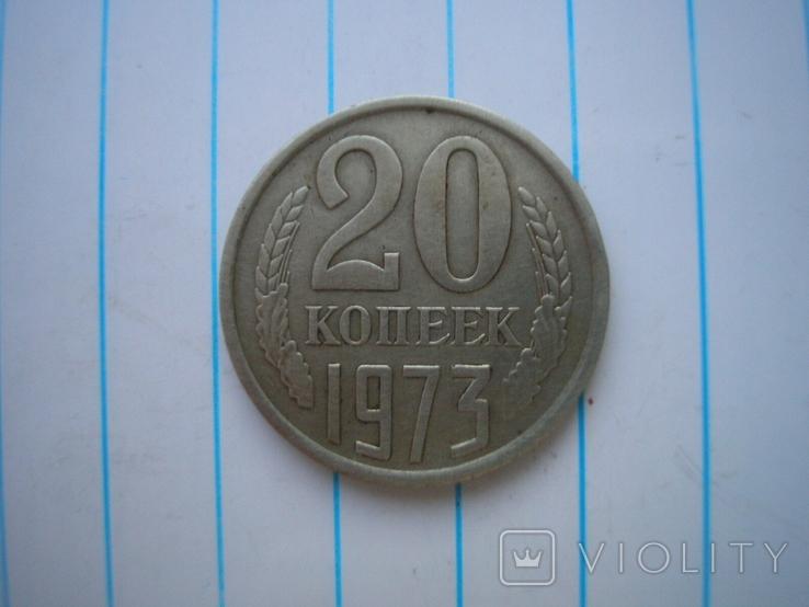 20 копеек 1973 г.,копия №1, фото №2