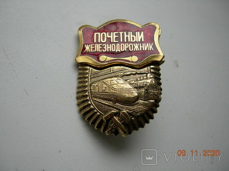 Знак нагрудный Почетный железнодорожник.копия., фото №3
