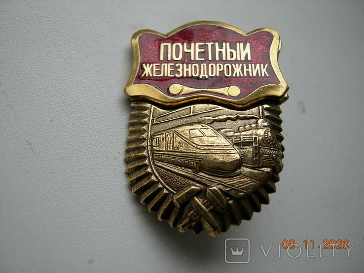 Знак нагрудный Почетный железнодорожник.копия., фото №2