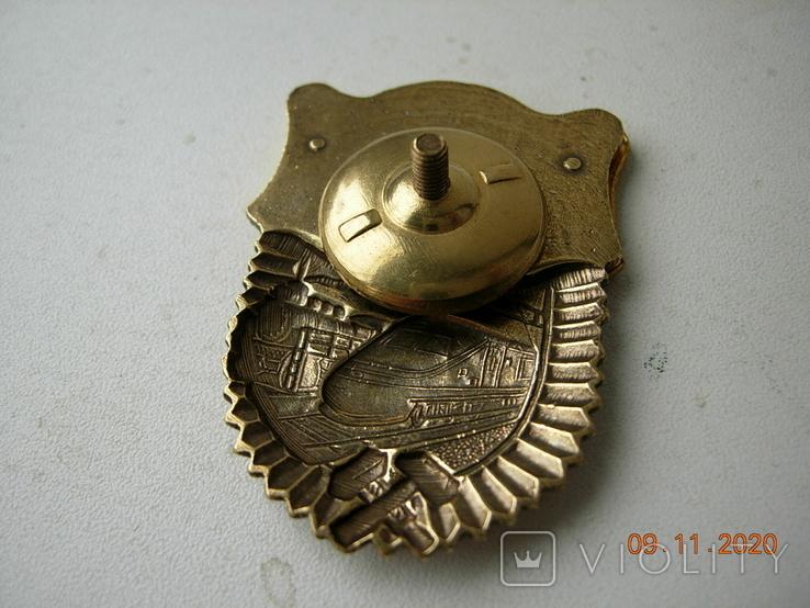 Знак нагрудный Почетный железнодорожник.копия., фото №4