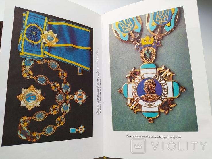 Нагороди України  3 томи, фото №5