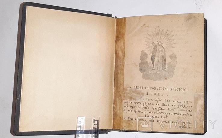 Сборник церковных песен. Песни, переведённые на ноты из богогласника., фото №3